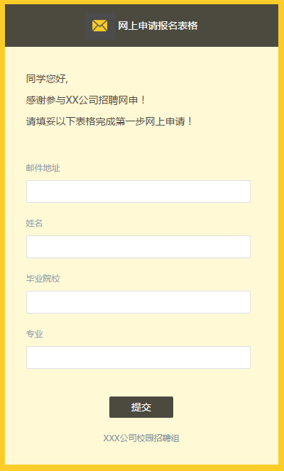 在线工作申请表单